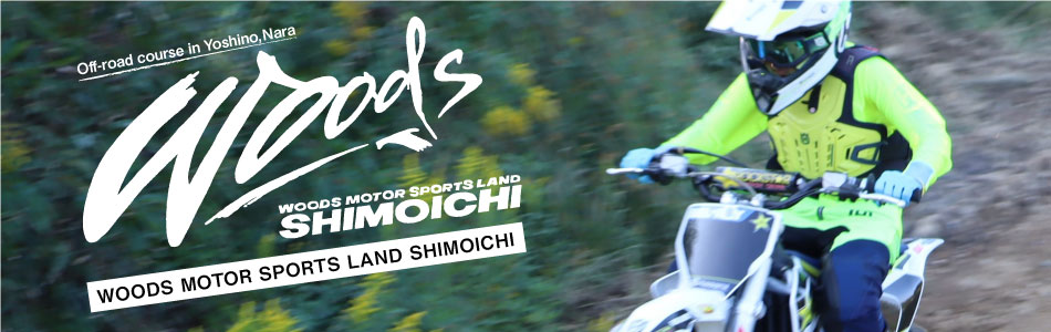 WOODS MOTOR SPORTS LAND SHIMOICHI