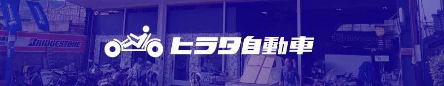 ヒラタ自動車(平田自動車整備工場)